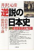 逆説の日本史 21の本
