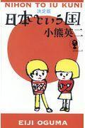 決定版日本という国の本
