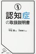 認知症の取扱説明書の本