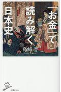 「お金」で読み解く日本史の本