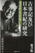 古事記及び日本書紀の研究の本