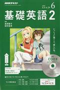 NHK ラジオ 基礎英語2 CD付き 2018年 06月号の本