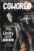 CG WORLD (シージー ワールド) 2018年 06月号の本