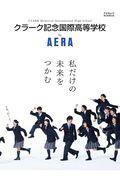 クラーク記念国際高等学校by AERAの本