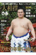 大相撲ぴあ 平成30年度版の本