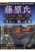 歴史REAL藤原氏の本