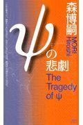 ψの悲劇の本