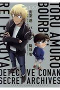 名探偵コナン安室透/バーボン/降谷零シークレットアーカイブスPLUSの本