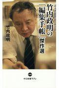 竹内政明の「編集手帳」傑作選の本