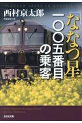 「ななつ星」一〇〇五番目の乗客の本