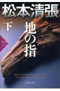 地の指 下の本