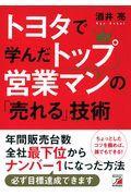トヨタで学んだトップ営業マンの「売れる」技術の本