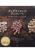 ダンデライオンのチョコレートの本