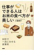 仕事ができる人はお米の食べ方が美しいの本