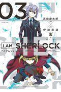 I AM SHERLOCK 3の本