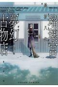 瑠璃宮夢幻古物店 第7巻の本
