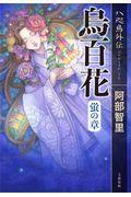 烏百花蛍の章の本