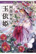 玉依姫の本