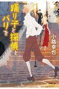 踊り子と探偵とパリをの本