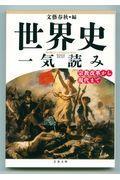 世界史一気読みの本