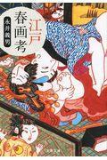 江戸春画考の本