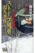 ストーブ列車殺人事件の本