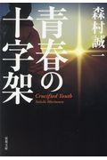 青春の十字架の本