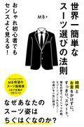 世界一簡単なスーツ選びの法則の本