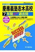 慶應義塾志木高等学校 2019年度用の本