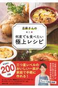 志麻さんの何度でも食べたい極上レシピの本