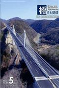 橋梁と基礎 2018年 05月号の本