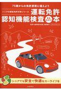 運転免許認知機能検査まるわかり本の本