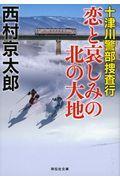 十津川警部捜査行恋と哀しみの北の大地の本