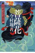 菩薩花の本