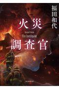 火災調査官の本
