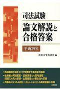 司法試験論文解説と合格答案 平成29年の本