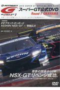 DVD>SUPER GT オフィシャル DVD Rd1 2018の本