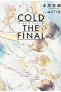 COLD THE FINALの本