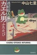 連続殺人鬼カエル男ふたたびの本