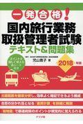 一発合格!国内旅行業務取扱管理者試験テキスト&問題集 2018年版の本