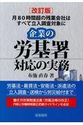 改訂版 企業の労基署対応の実務の本