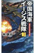 帝国海軍イージス戦隊 3の本