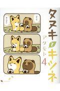 タヌキとキツネ 4の本