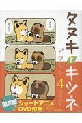 限定版 タヌキとキツネ 4の本