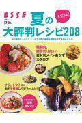 決定版!夏の大評判レシピ208の本