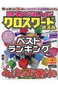 読者が選んだクロスワードパズルベストランキング vol.19の本