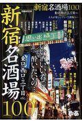 新宿名酒場100の本