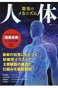 人体驚異のメカニズムの本