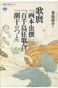 歌麿『画本虫撰』『百千鳥狂歌合』『潮干のつと』の本