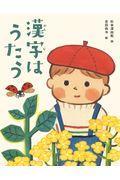 漢字はうたうの本